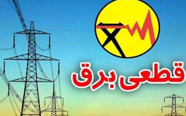 قطع برق صنایع