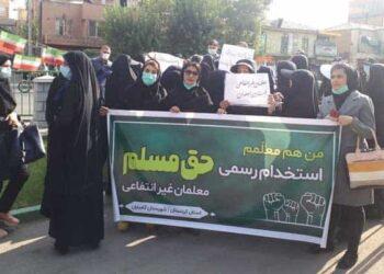 تجمع اعتراضی معلمان غیر انتفاعی جلوی مجلس