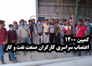 اعتصاب سراسری کارگران صنعت نفت(کمپین ۱۴۰۰)
