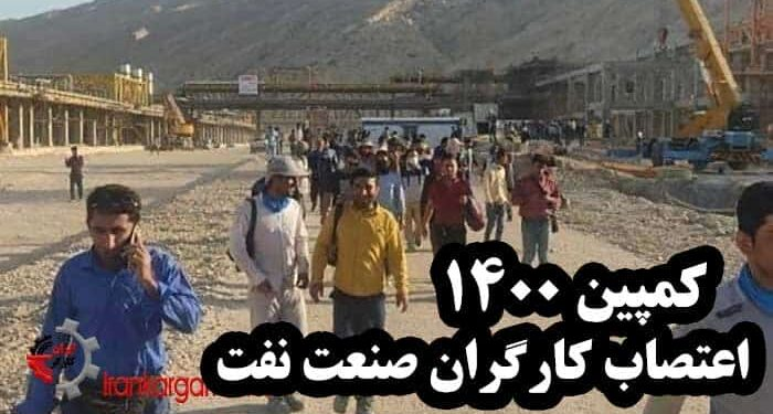 اعتصاب کارگران صنایع نفت