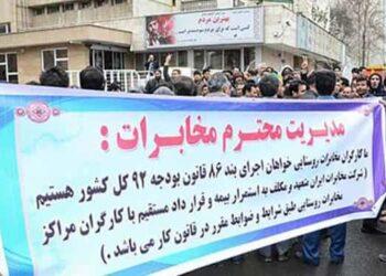 تجمع اعتراضی کارگزاران مخابرات روستایی خراسان رضوی