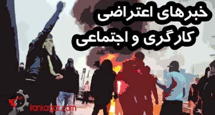 خبرهای اعتراضات کارگری و اجتماعی