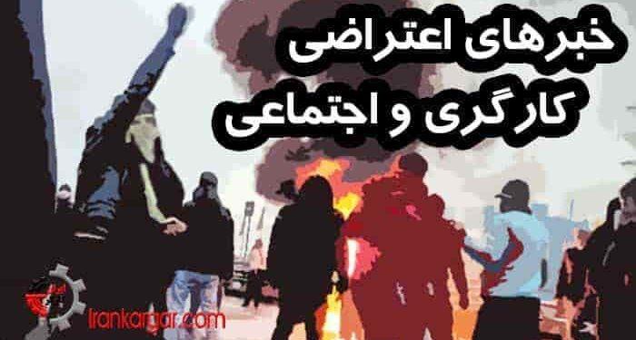 خبرهای اعتراضی کارگری و اجتماعی