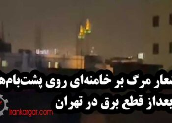شعار مرگ بر خامنه ای بر روی پشت بامها توسط مردم تهران بعد از قطع برق امشب