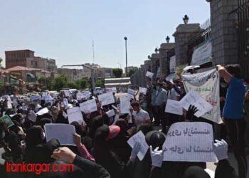 تجمع اعتراضی کارنامه سبزها در برابر وزارت آموزش و پرورش
