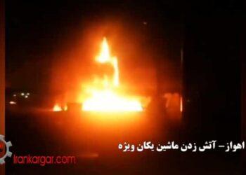 آتش زدن خودروی یکان ویژه در اهواز توسط جوانان پس از حمله یکان ویژه و شلیک بسوی مردم