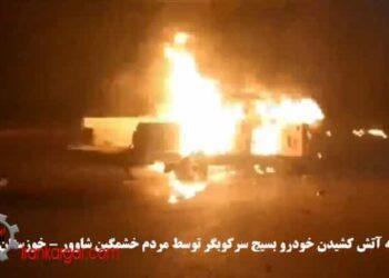 آتش زدن خودرو بسیج تظاهرات اهواز خوزستان