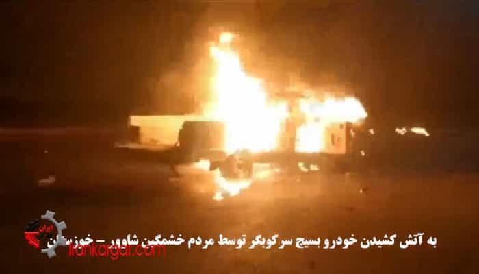 فیلمهای آتش زدن خودرو بسیج و کانکس نیروی انتظامی در اهواز و شوش توسط جوانان معترض