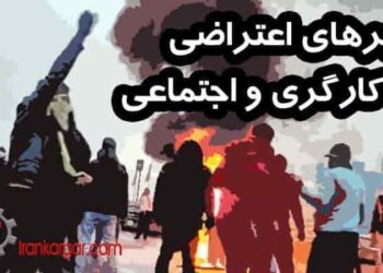 اخبار اعتراضات کارگری و اجتماعی
