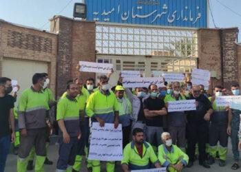 کارگران شهرداری امیدیه