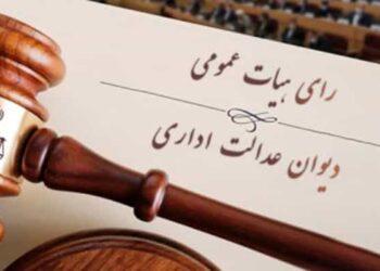اصلاحیه دیوان عدالت اداری و کاهش سنوات خدمت کارگران