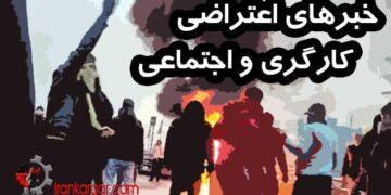 اخبار اعتراضات کارگری و