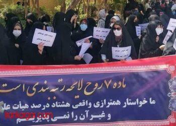 تجمع اعتراضی معلمان و بازنشستگان آموزش و پرورش استان قم در اعتراض به عدم همسانسازی