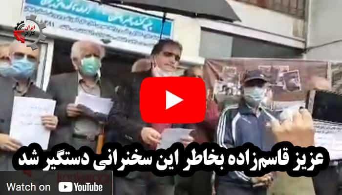 عزیز قاسم زاده در حین گفتگو در یک  برنامه خبری بازداشت شد